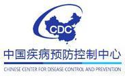 中国疾病预防控制中心